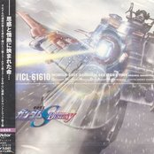 Mobile Suit Gundam SEED Destiny Original Soundtrack [III]