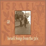 Israeli Songs from the 50's Vol. 2 / Sung in Hebrew