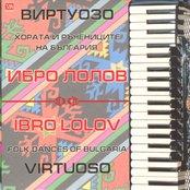 Virtuoso - Folk Dances Of Bulgaria