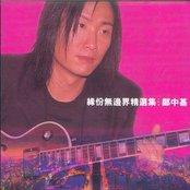 Yuan Fen Wu Bian Jie Jing Xuan Ji