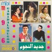 Jadeed Al Nougom (Gadidalnougom 1996)