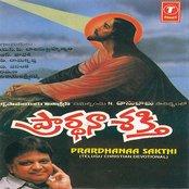 Prardhanaa Sakthi