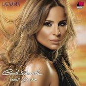 Hodoudy El Sama