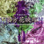 Touhou Kaeidzuka ~ Phantasmagoria of Flower View