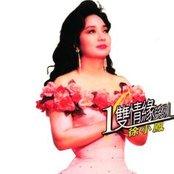 Huan Qiu Yi Shuang Qing Yuan Xi Lie - Paula Tsui