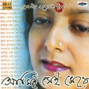 Bratati Bandyopadhyay - Amiee Sei Meye