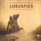 Alexandros II
