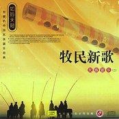 Chinese Wind Instrumental Music: Vol. 2 - Herdsmen's New Song (Mu Min Xin Ge: Min Zu Guan Yue Er)
