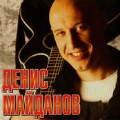 Майданов Денис