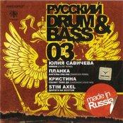 Русский Drum & Bass, Volume 3