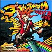 Радуга Live