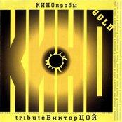 КИНОпробы: Tribute Виктор Цой: Gold