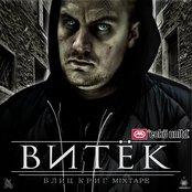 Блиц Криг Mixtape