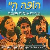 Hopa Hey - Shirim She'Yeladim Ohavim