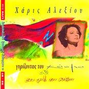 Gyrizontas Ton Kosmo & Ena Fili Tou Kosmou / Live 92-97