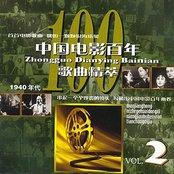 Centennial of Chinese Films Vol. 2