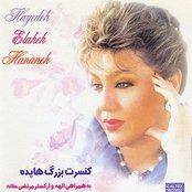 Concerte Bozorge Hayedeh & Elaheh - Persian Music