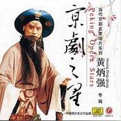 Peking Opera Star: Huang Bingqiang