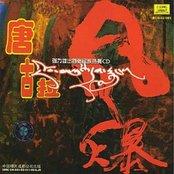 Storm of Tanggula Vol. 1 (Tanggula Feng Bao Yi)