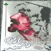 Rah Ba Rafigh CD2