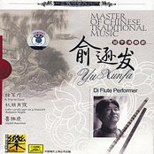 Master of Chinese Traditional Music: Dizi