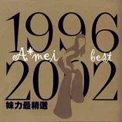 1996-2002 妹力最精選