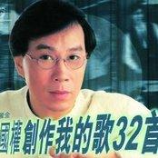 Chuang Zuo Wo De Ge 32 Shou