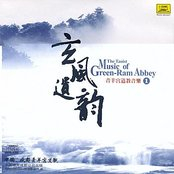 Taoist Music of Green-Ram Abbey Vol. 1: Charming Melody From the Past