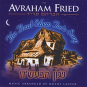 The Baal Shem Tov's Song