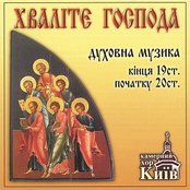 Praise The Lord- Russian praise and worship songs