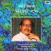 MANNA DEY-BENGALI SONGS TO REMEMBER