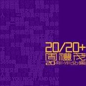20/20 + Zhou Li Mao 20 Nian Zuo Pin Ji