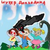 Шухер Диплодока