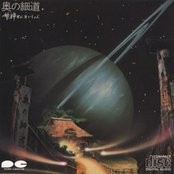 Himekami Master Pieces 1 ~Oku no Hosomichi~