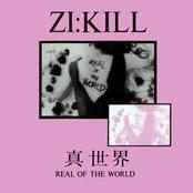 真世界~REAL OF THE WORLD~