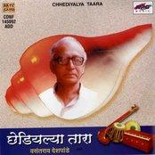 Chhedilyala Taara- Vasantrao Deshpande