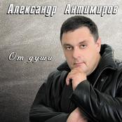 Виталий Леонов Песни