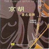 Famous Qupai of Jinghu