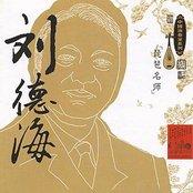 Masters Of Traditional Chinese Music - Liu Dehai: Pipa