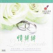 Love Concerto