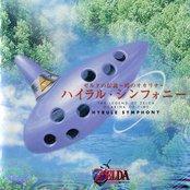 The Legend Of Zelda: Ocarina of Time Hyrule Symphony