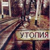 Утопия (2007)