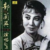 Collection of Hits By Guo Lanying: Vol. 5 (Ren Min Yi Shu Jia Guo Lanying Yan Chang Quan Ji Wu)