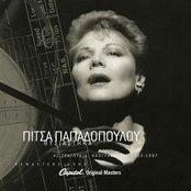 Pitsa Papadopoulou - Thisiastika
