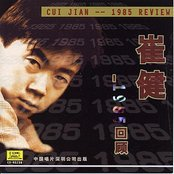 Cui Jian 1985 Review