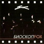 Bioskop Fox
