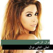 Best Of Nawal
