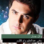 Sings Oum Kalthoum & Abdel Halim