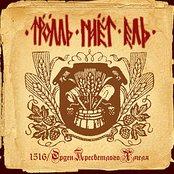 1516/Орден Пресветлого Хмеля