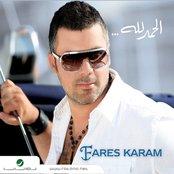El Hamdlilah
